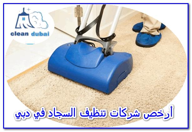 أرخص شركات تنظيف السجاد في دبي