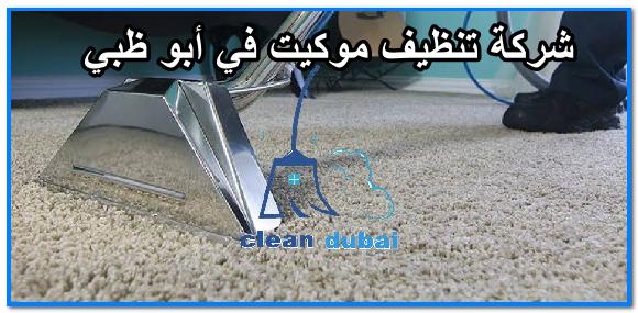 شركة تنظيف موكيت في أبو ظبي