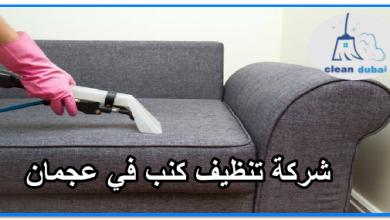 شركة تنظيف كنب في عجمان