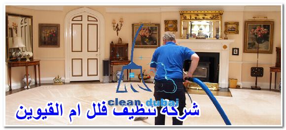 شركة تنظيف فلل ام القيوين