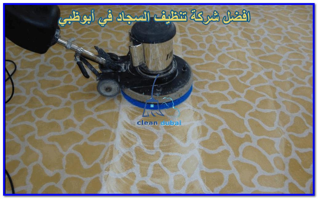افضل شركة تنظيف السجاد في أبوظبي