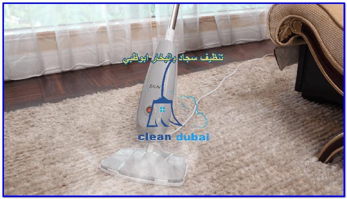 تنظيف سجاد بالبخار ابوظبي