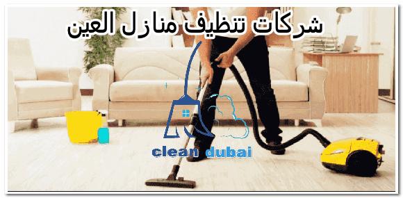 شركات تنظيف منازل العين