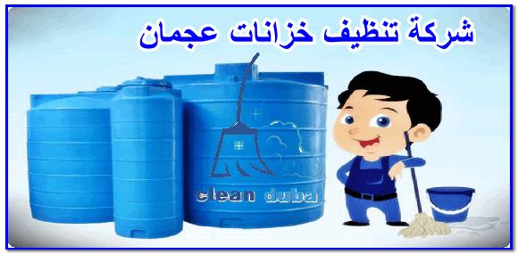 شركة تنظيف خزانات عجمان