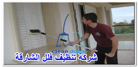 شركة تنظيف فلل الشارقة