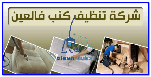 شركة تنظيف كنب العين