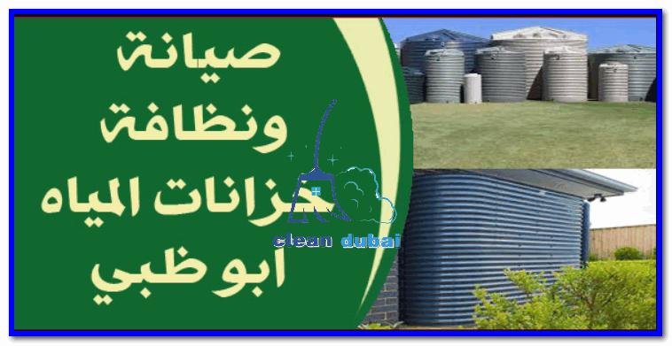 صيانة خزانات ابوظبي