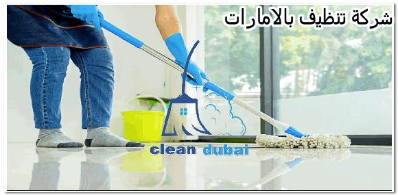 شركة تنظيف بالامارات
