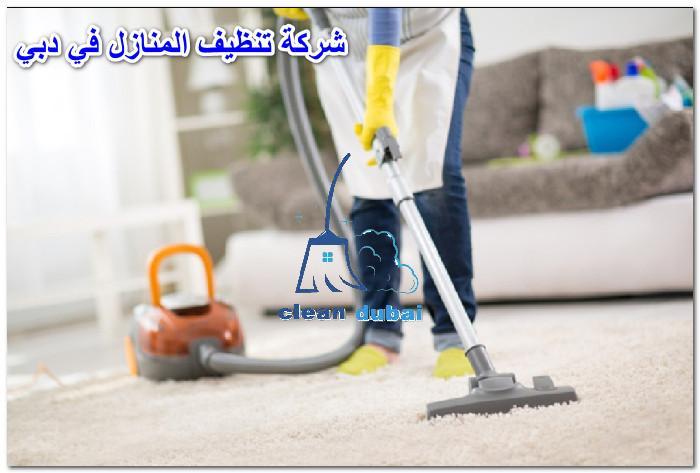 شركة تنظيف المنازل في دبي
