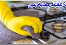 شركة تنظيف مطابخ بدبى
