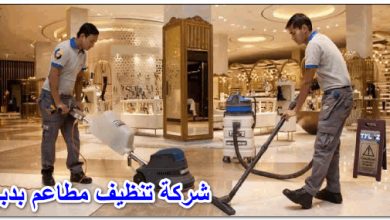 شركة تنظيف مطاعم بدبي