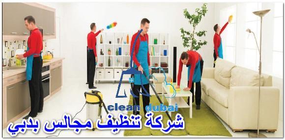 شركة تنظيف مجالس بدبي