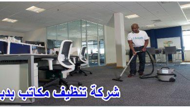 شركة تنظيف مكاتب بدبي